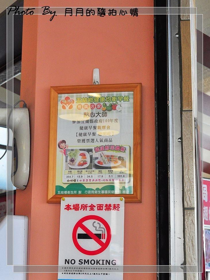 宜蘭五結美食-點心大師–平價新奇的魚翅燒賣 @民宿女王芽月-美食.旅遊.全台趴趴走