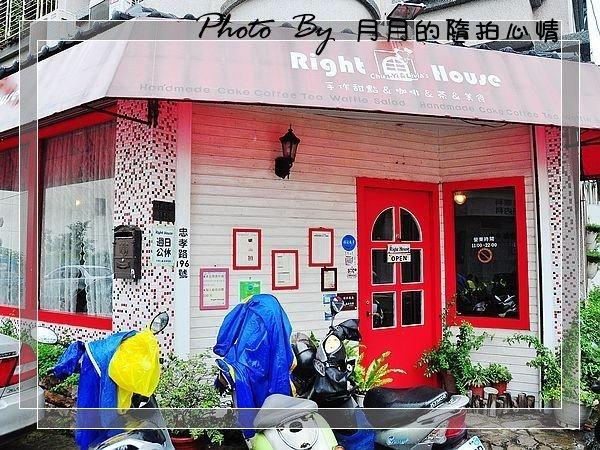 平鎮美食-Right House –粉紅鄉村小木屋,甜蜜鬆餅好超值 @民宿女王芽月-美食.旅遊.全台趴趴走