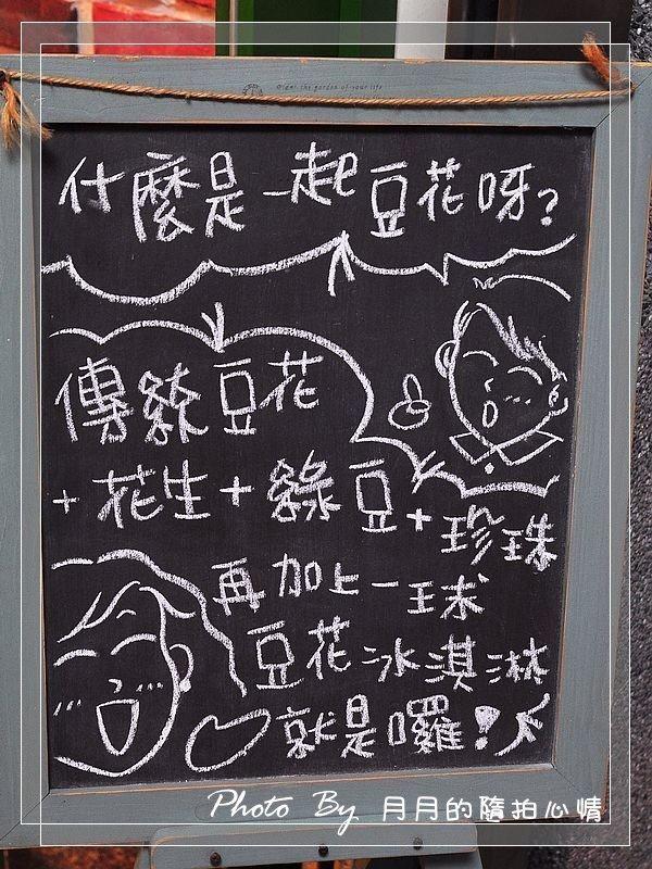 平鎮美食-一起豆花舖冰舖–豆漿.豆花.冰淇淋,一起加進來吧!! @民宿女王芽月-美食.旅遊.全台趴趴走