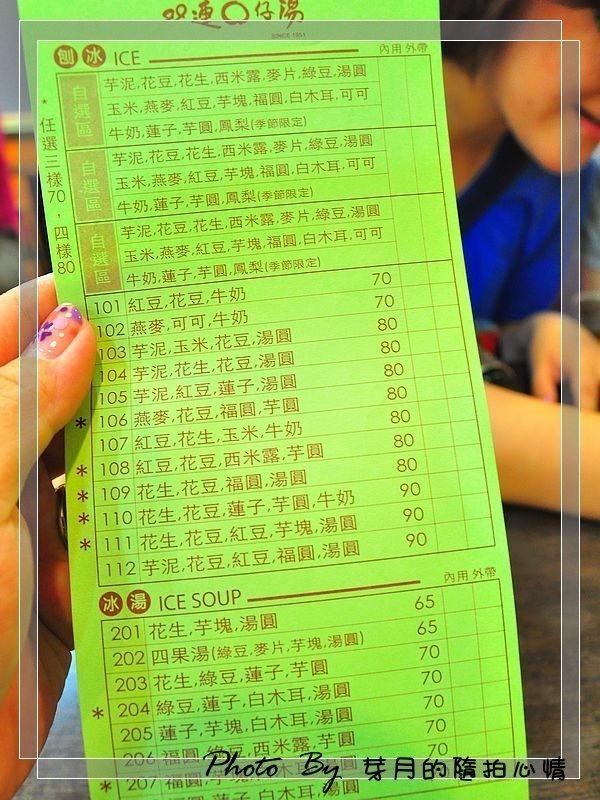 台北大同-雙連O仔湯—老字號甜點,燒麻糬好正點 @民宿女王芽月-美食.旅遊.全台趴趴走