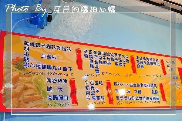 中原美食–吳家滷味–滷炸蛋好特別,內用白飯吃到飽 @民宿女王芽月-美食.旅遊.全台趴趴走