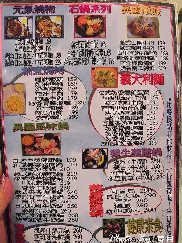 台南佳里–堤卡異國料理—台式異國料理,平價好吃可以衝 @民宿女王芽月-美食.旅遊.全台趴趴走