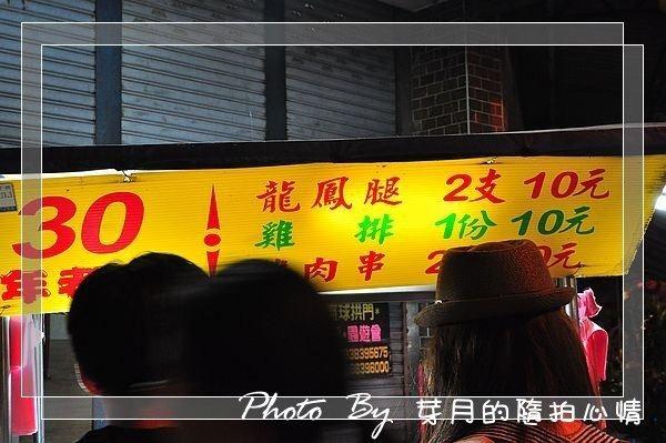 宜蘭–東門夜市龍鳳腿–古早的老滋味,另類誠實商店 @民宿女王芽月-美食.旅遊.全台趴趴走