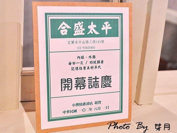 宜蘭市–合盛太平Cafe–在醫院裡面喝咖啡聊是非~裝文青喝啤酒啦!!! @民宿女王芽月-美食.旅遊.全台趴趴走