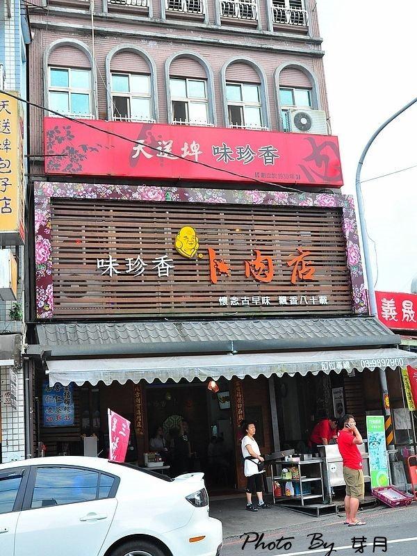 宜蘭三星–味珍香卜肉店–80年載的老店,味道有些改變 @民宿女王芽月-美食.旅遊.全台趴趴走