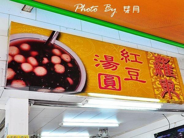 宜蘭羅東菜市場美食紅豆湯圓