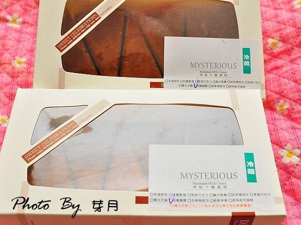 台南神祕千層蛋糕