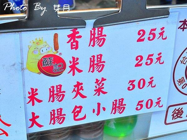 龍潭美食–蘇記大腸包小腸—用心誠懇的好滋味 @民宿女王芽月-美食.旅遊.全台趴趴走