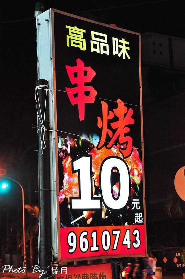 國華國中,培根蔥,宵夜,無煙串烤,甜不辣,羅東,豆皮,雞皮,高品味 @民宿女王芽月-美食.旅遊.全台趴趴走