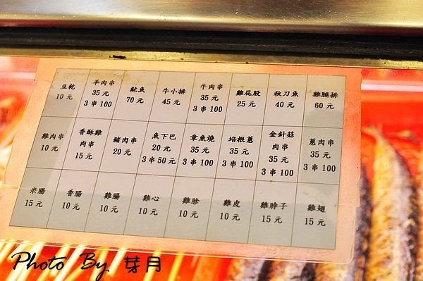 宜蘭羅東–高品味無煙串烤–藏在巷子內的小店,宵夜的最佳良伴 @民宿女王芽月-美食.旅遊.全台趴趴走