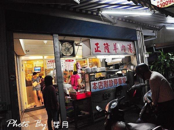 宜蘭市必吃美食–正隆羊肉湯–老店傳統滋味,小菜表現出色 @民宿女王芽月-美食.旅遊.全台趴趴走