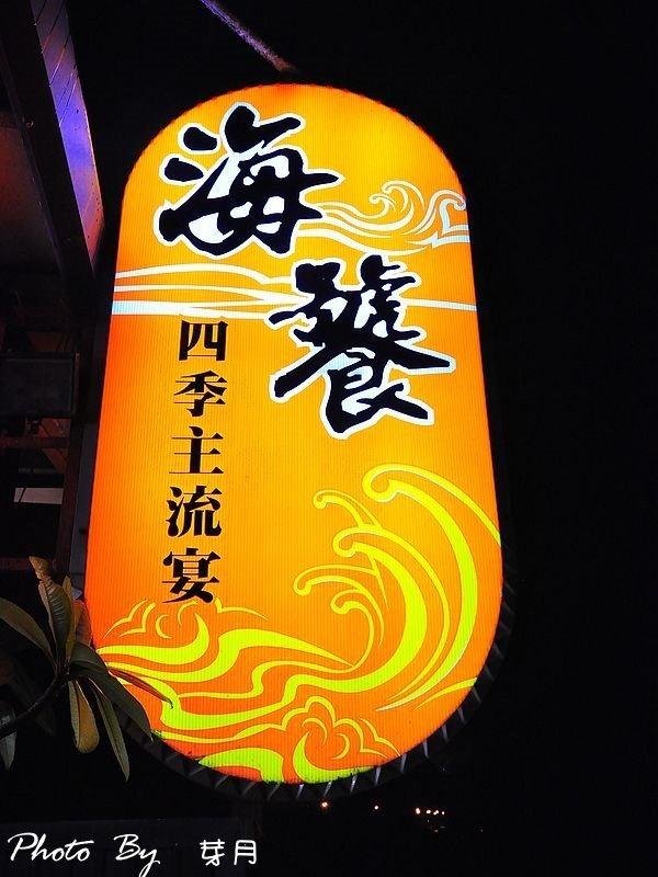 宜蘭頭城–海饕四季主流宴–新鮮大碗,無菜單料理再一發 @民宿女王芽月-美食.旅遊.全台趴趴走