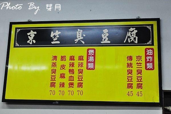 桃園平鎮–再訪京竺臭豆腐,平價好吃超划算,在地人才知道的美味 @民宿女王芽月-美食.旅遊.全台趴趴走