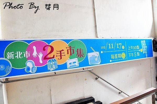 新北市板橋–二手市集就在黃石市場內–做做公益發揮愛心 @民宿女王芽月-美食.旅遊.全台趴趴走