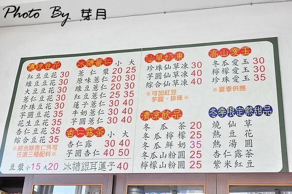 恆春-豆豆甜品屋–古早味豆花綿細夠味,杏仁茶香醇美味 @民宿女王芽月-美食.旅遊.全台趴趴走