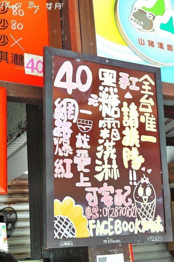 小琉球美食–允好嘉黑糖霜淇淋–濃郁好吃霜淇淋,來小琉球必吃 @民宿女王芽月-美食.旅遊.全台趴趴走