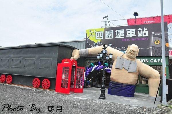 宜蘭礁溪哈利波特魔法巨人四圍堡車站