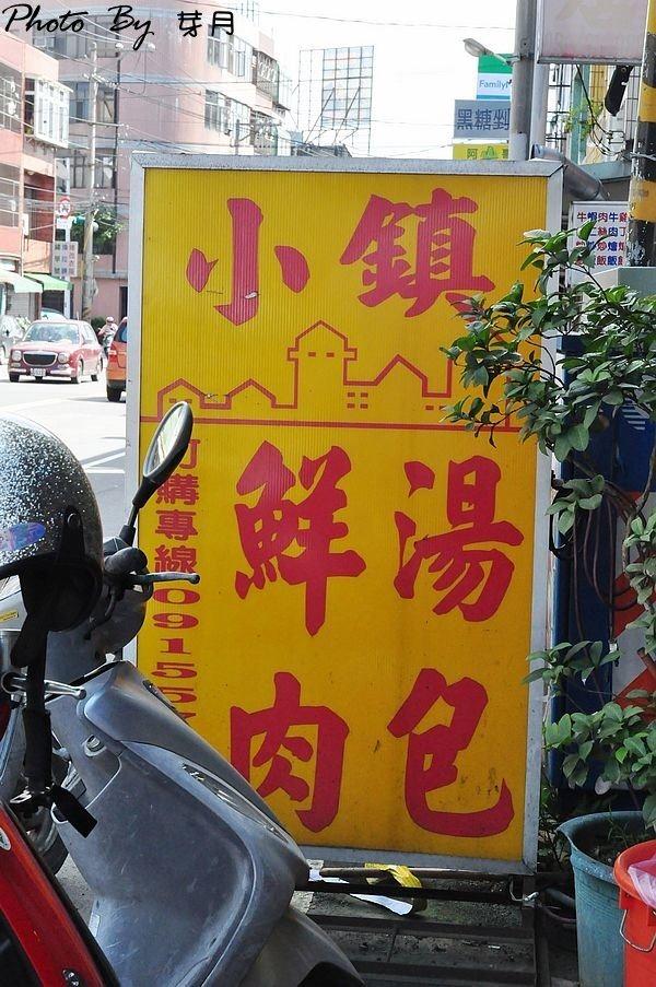 楊梅埔心美食小鎮湯包食尚玩家