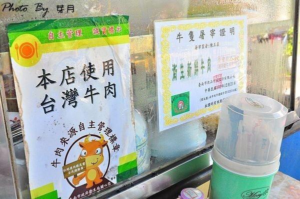 台南美食長榮牛肉牛腩湯肉燥飯早餐