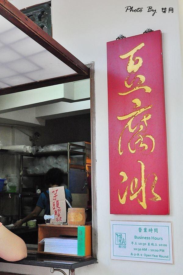 台南美食五妃廟懷舊小棧抹茶杏仁豆腐好吃消暑