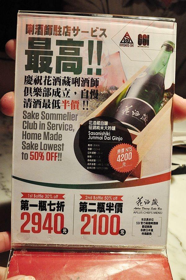 台北大安區美食花酒藏日式料理客製化仁愛店唎酒師