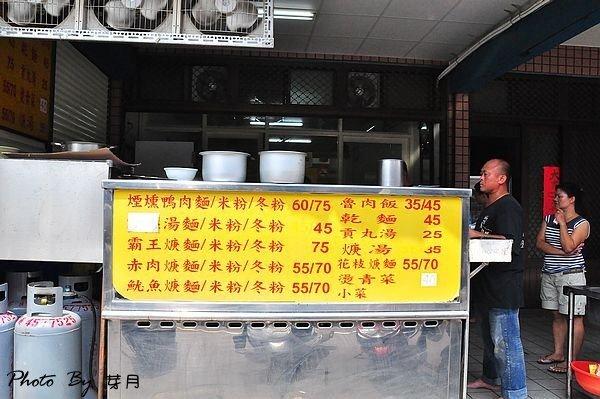 平鎮美食南京路煙燻鴨肉麵客家湯頭