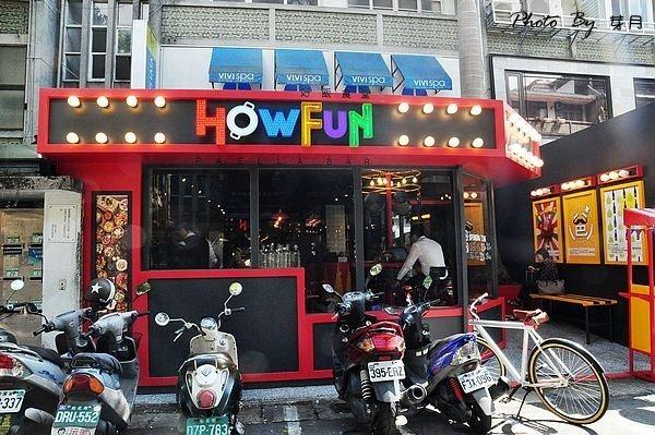 台北東區美食好飯食堂光復店西班牙料理烘蛋海鮮短麵環遊世界米布丁