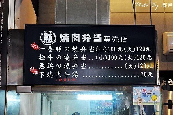 新北市永和必吃美食–惡燒肉便當–日式便當超有料,現點現做呈現好滋味 @民宿女王芽月-美食.旅遊.全台趴趴走