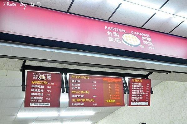 台南美食甜點東區焦糖煉乳包心粉圓麵茶麻糬冰好吃推薦
