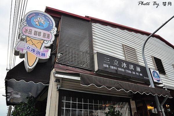 花蓮鳳林美食三立冰淇淋黑糖剉冰