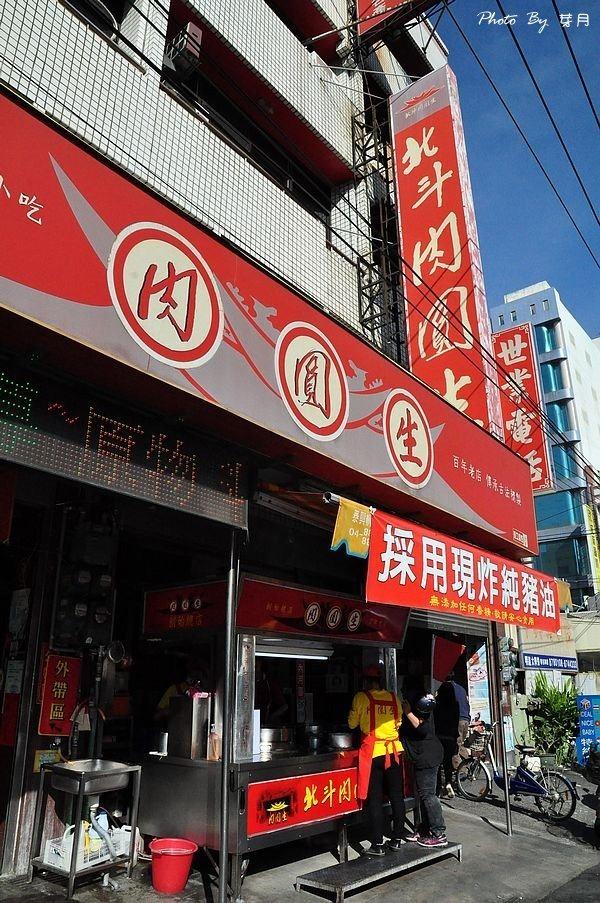 彰化北斗美食肉圓生豆腐貢丸湯