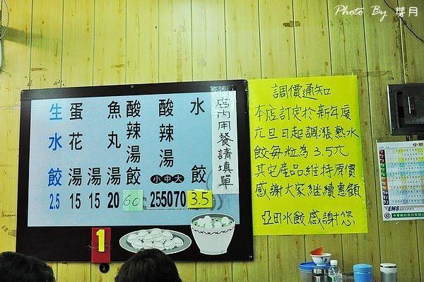 羅東美食老店在地人南門路亞田水餃酸辣湯