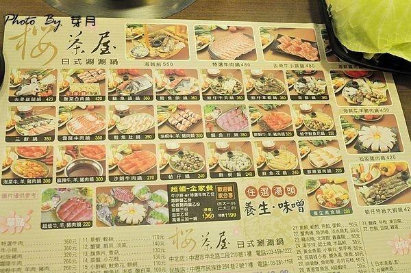 中壢美食火車站後站櫻茶屋火鍋