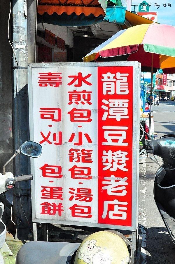 龍潭美食豆漿老店手工蛋餅