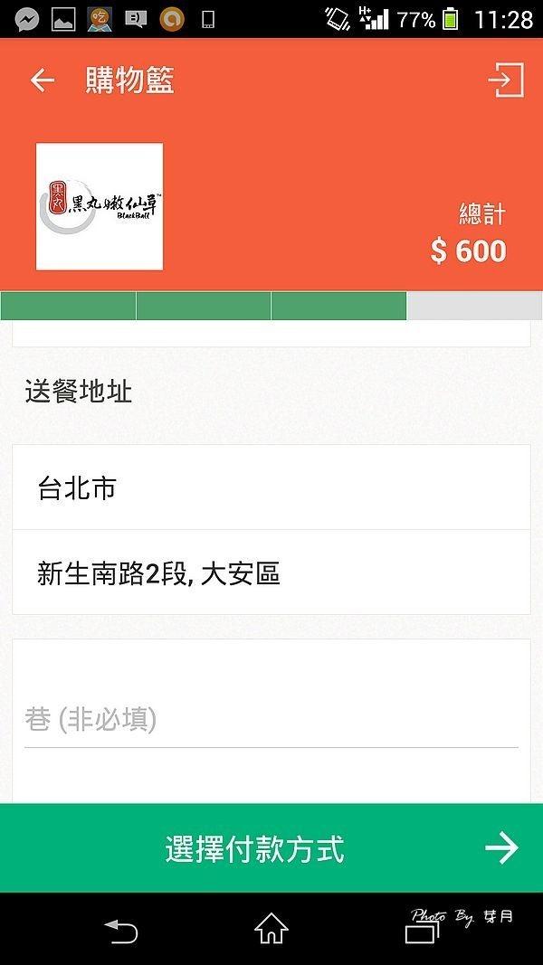 app,foodpanda,外送,懶人,方便,空腹熊貓,美食,訂餐 @民宿女王芽月-美食.旅遊.全台趴趴走