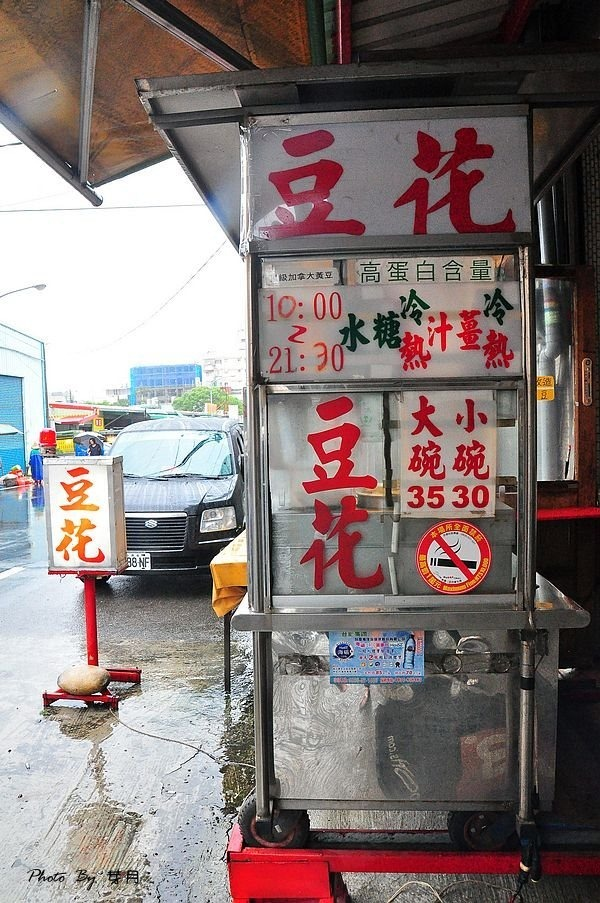 楊梅埔心美食萬大路黃昏市場黑糖薑汁傳統豆花在地人下午茶