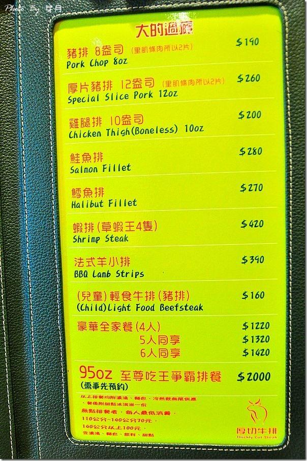 桃園市區美食–厚切牛排桃園店–豪華全家餐大份量,一起分享樂無窮比(結束營業) @民宿女王芽月-美食.旅遊.全台趴趴走