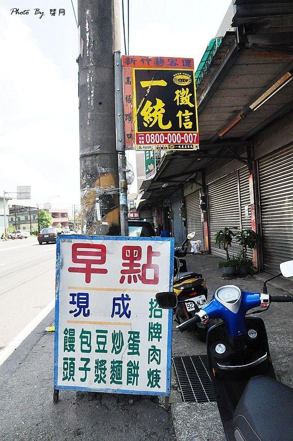 桃園龍潭美食品湘早餐蛋餅炒麵肉羹湯好吃推薦