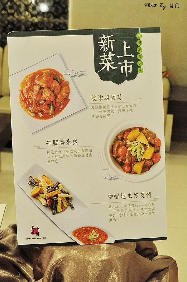 上海鄉村,仁愛店,台大醫院,巴結老爸,父親節 @民宿女王芽月-美食.旅遊.全台趴趴走