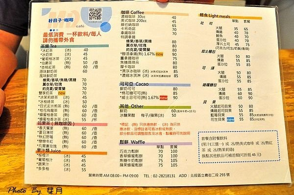 台北美食石牌-好日子咖啡-平價輕食咖啡廳,換得一地輕閒 @民宿女王芽月-美食.旅遊.全台趴趴走