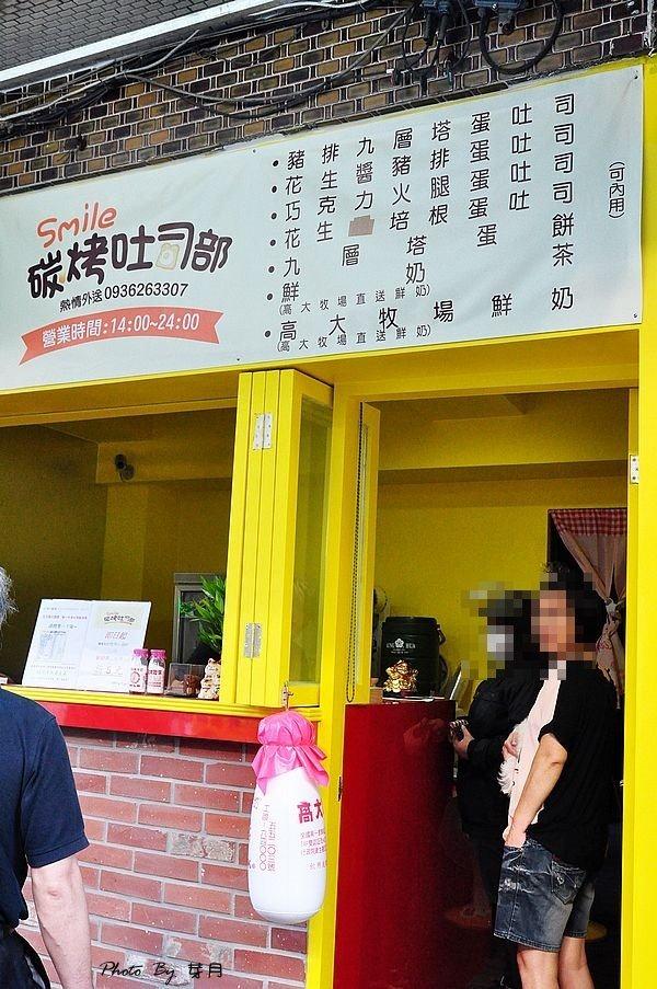 Smile,下午茶,九層塔,碳烤吐司,輕食,高大鮮奶,龍元宮,龍潭美食 @民宿女王芽月-美食.旅遊.全台趴趴走