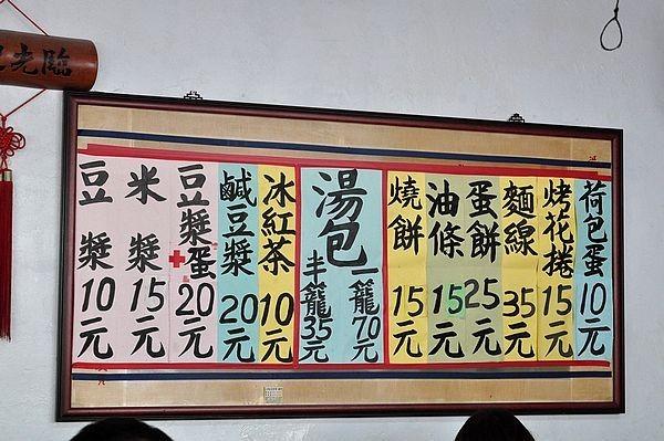 中式早餐,古早味,大平街,小吃,手工蛋餅,桃園楊梅,楊梅湯包,老店 @民宿女王芽月-美食.旅遊.全台趴趴走