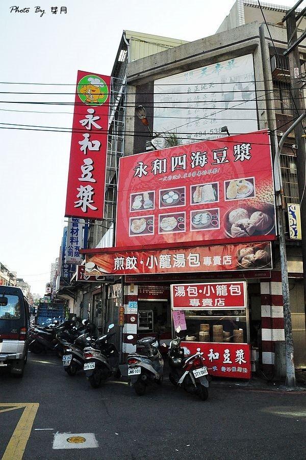 桃園平鎮美食永和四海豆漿中式早餐大湯包蛋餅小籠湯包