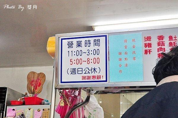 桃園大溪美食太平洋土魠魚羹餐廳員樹林魯肉飯電話菜單在地人