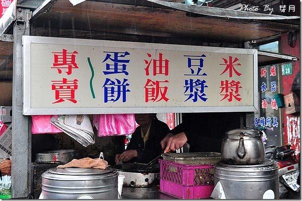 中式早餐,古早味,小吃,手工,排隊,早點,桃園八德美食,無名攤車,省立桃園醫院,蛋餅,龍壽街 @民宿女王芽月-美食.旅遊.全台趴趴走