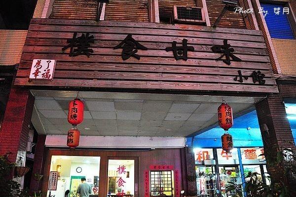 宜蘭冬山美食推薦樸食甘味梅花湖黑雞發廣興做粿餐廳卜肉焢肉飯菜單電話菜單