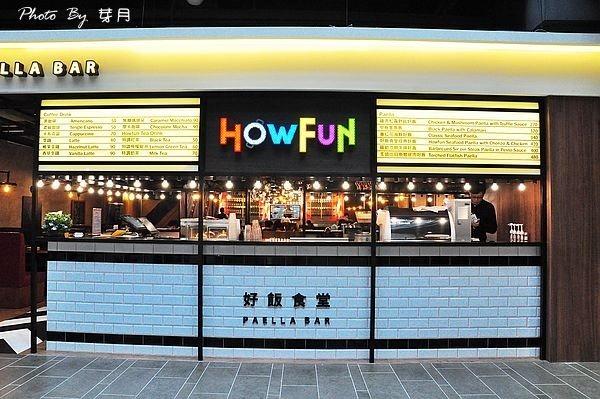 桃園龜山林口長庚美食環球購物中心Howfun好飯食堂