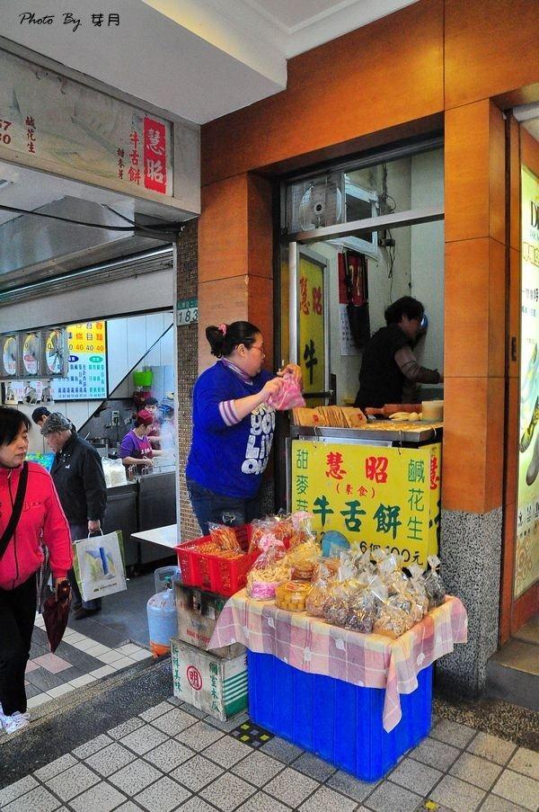 台北榮總美食慧昭牛舌餅