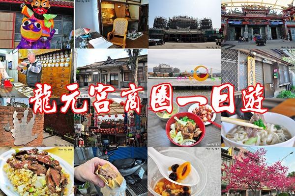 龍潭龍元宮商圈一日遊美食景點