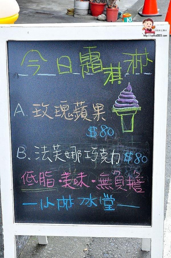 羅東美食林場小林冰堂天然手作霜淇淋